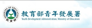 Youth Development Administration, Ministry of Education